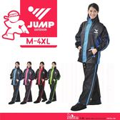 imitu 【JUMP】雅仕II代套裝休閒風雨衣(黑藍M~4XL)上衣內裡_加大尺寸