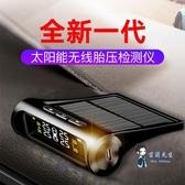 胎壓偵測器 汽車太陽能無線胎壓監測器輪胎內置外置通用胎壓檢測儀高精度車載 1色