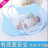 嬰兒蚊帳免安裝可折疊嬰兒蚊帳罩寶寶蒙古包支架嬰童床 Igo 貝芙莉女鞋