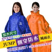 imitu【JUMP】側穿套頭式連身一件式風雨衣(5XL→加大尺寸)JP87785X  絕佳防水