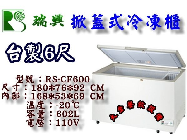 瑞興6尺掀蓋式冷凍櫃/602L上掀冰櫃/台製冷凍櫃/臥式冰櫃/冰淇淋冰櫃/白色冰櫃/台製冰櫃/大金