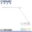 CHIMEI 奇美 時尚LED QI無線充電護眼檯燈 LT-WP100D