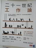 【書寶二手書T1/財經企管_J8F】二十一世紀工作論-勞工被人工智慧取代,我們的工作…