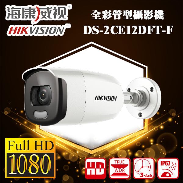 DS-2CE12DFT-F 200萬全彩管型攝影機 海康威視 HIKVISION 1080P 高清攝影機