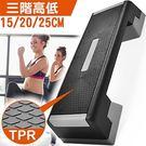 三階25CM長90CM韻律踏板(TPR踏面)有氧階梯踏板.瑜珈健身踏板.平衡板拉筋板.體操跳操運動踏板