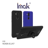 贈指環支架 Imak NOKIA 8.1/X7 創意支架牛仔殼 磨砂殼 手機殼 保護套 保護殼 艾美克