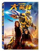 大黃蜂 DVD (購潮8) 4710756366997