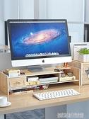 電腦顯示器增高架子辦公室桌面屏收納墊高置物架支架台式底座 YDL