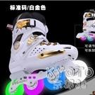 溜冰鞋成人專業平花輪滑鞋男女成年初學者花式滑冰直排輪旱冰 YJT【快速出貨】