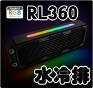 [地瓜球@] 曜越 thermaltake Pacific RL360 Plus RGB 水冷排