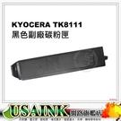 USAINK~Kyocera TK-8111 黑色副廠碳粉匣 適用 Kyocera ECOSYS M8124cidn/TK8111