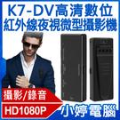 【免運+3期零利率】福利品 K7-DV高...