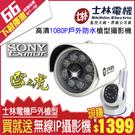 【買就送無線攝影機】監視器 士林電機 1080P 監視器 TVI AHD 960H 防水 8顆陣列式紅外線燈 台灣安防