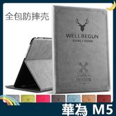 HUAWEI MediaPad M5 麋鹿布紋保護套 書本式側翻皮套 浮雕壓紋 輕薄簡約 支架 平板套 保護殼 華為