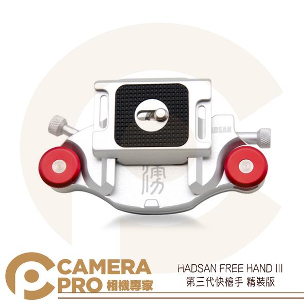 ◎相機專家◎ HADSAN FREE HAND III 第三代 快槍手 精裝版 快拆扣具 雲台 懸掛 相機 腳架 公司貨