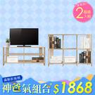 《HOPMA》開放式電視櫃/收納櫃組合F-BS420+G-BS260
