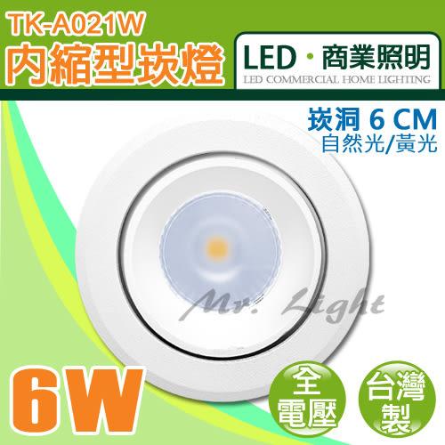 【有燈氏】LED 6cm 6公分 內縮崁燈 6W 40度 全電壓 含驅動器 台灣製 保固2年【TK-A021W】