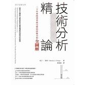 技術分析精論(上)(二十年來投資界最完整的技術分析全