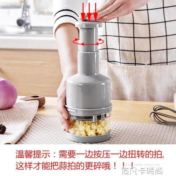 廚房攪蒜器拍拍刀 家用壓蒜器切洋蔥姜蒜碎菜器機蒜泥器搗蒜蓉器 依凡卡時尚