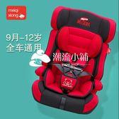 兒童安全座椅 汽車用嬰兒簡易便攜式坐椅 潮流小鋪