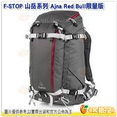 F-STOP Ajna Red Bull 限量版 ⼭岳系列 雙肩後背相機包 公司貨 紅灰 AFSP007R 戶外攝影包 電腦包