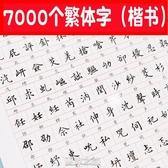 繁體字練字帖 盧中南楷書7000常用字小學生初中高中大學生繁簡體字 [快速出貨]