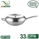 《PERFECT 理想》極緻316蘋果型七層複合金炒鍋-33cm單把附蓋 KH-15233