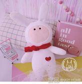 玩偶 毛絨玩具韓國日系少女可愛軟萌不二兔子玩偶娃娃公仔毛絨玩具創意生日禮物 Igo免運 宜品