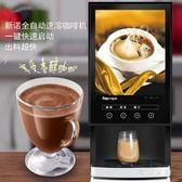 220V全自動速溶奶茶咖啡機商用一體機冷熱多功能果汁飲料機熱飲機WL1231【夢幻家居】