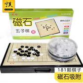 磁性五子棋兒童學生成人黑白棋子益智棋初學者盒裝磁性圍棋套裝