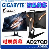 軒揚pcgoex GIGABYTE 技嘉 AORUS AD27QD 電競顯示器 電腦螢幕 液晶螢幕