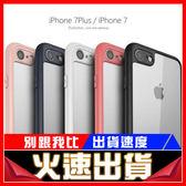 [24hr-現貨快出] iPhone 6/s/7/8plus手機殼矽膠iPhone 7/8保護套防摔透明軟 全包邊框超薄 S8 plus 手機殼
