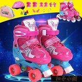 現貨滑輪鞋兒童閃光直排輪滑初學者旱冰鞋雙排輪溜冰鞋兒童全【全館免運】