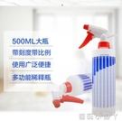 雪寧稀釋瓶噴霧瓶500ml有刻度家用塑料瓶小噴壺廚房洗潔精分裝瓶 蘿莉小腳丫