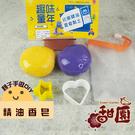 親子DIY 精油香皂黏土 手做香皂 黏土 自己做香皂 香皂黏土 【甜園】