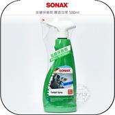 《飛翔無線3C》SONAX 舒亮 座艙保養劑 霧面效果 500ml│公司貨│德國進口 車內清潔 塑料皮製