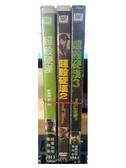 挖寶二手片-C01-000-正版DVD-電影【超殺硬漢 1+2+3/系列3部合售】-(直購價)