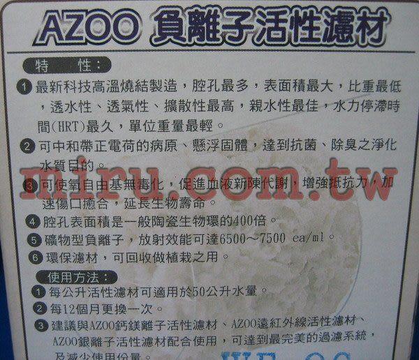 【西高地水族坊】AZOO 負離子活性濾材大顆粒(L)1L