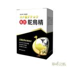 草本之家-龜鹿鴕鳥精30粒X1盒(MSM.二型膠原蛋白)