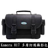 《映像數位》 Kamera 817 多層防護攝影包【耐磨尼龍/防潑水材質/可放一機二鏡二閃】*B