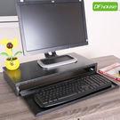 《DFhouse》唐恩垂紋漆附鍵盤螢幕架 雙色可選 垂紋烤漆鐵板 倒角設計 附鍵盤收納架