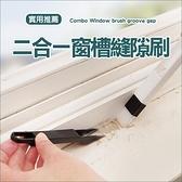 二合一窗槽縫隙刷 畚箕 清潔 打掃 工具 角落 凹槽 鍵盤 除塵 刷子 門窗【J118】慢思行