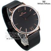 Max Max 義大利時尚 超薄極簡面盤  快拆錶帶 贈真皮錶帶 玫瑰金色+黑色 女錶 MAS7011-14