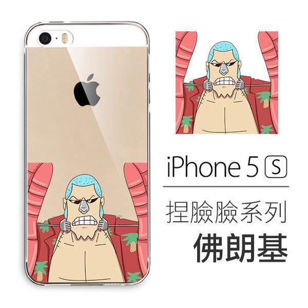 [Apple iPhone 5 / 5S] 捏臉臉系列 超薄TPU 客製化手機殼 布魯克 佛朗基 羅賓 索隆 航海王 海賊王