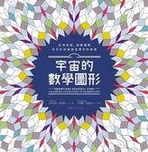 (二手書)宇宙的數學圖形:啟發靈感、訓練邏輯,用色彩填滿抽象幾何的遊戲
