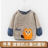 店長推薦★2件裝寶寶吃飯罩衣圍兜防水長袖護衣~