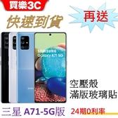 三星 Galaxy A71 5G版 手機 8G/128G 【送 空壓殼+滿版玻璃保護貼】 Samsung SM-A716