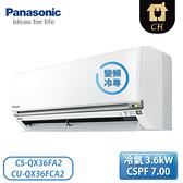 [Panasonic 國際牌]5-7坪 QX系列 變頻冷專壁掛 一對一冷氣 CS-QX36FA2/CU-QX36FCA2