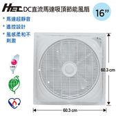 有現貨!HEC 16吋DC直流馬達節能遙控吸頂循環風扇(1651清心扇)