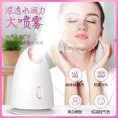 蒸臉器熱噴面臉美容儀噴霧機加濕納米補水蒸臉儀打開毛孔熱噴家用 麻吉好貨